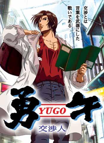 Yugo affiche