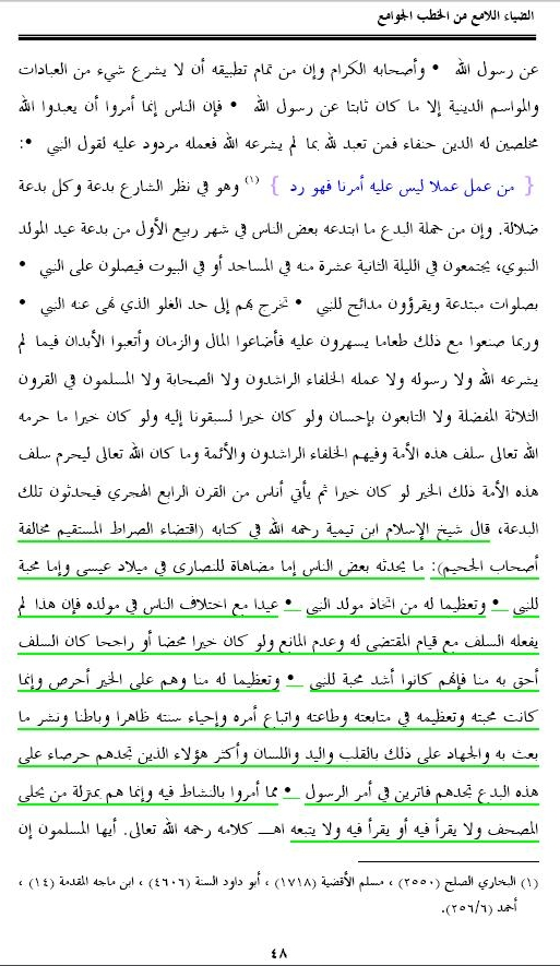 Outhaymine coupe les propos de Ibn Taymiyya sur le Mawlid 090313125237512983306431