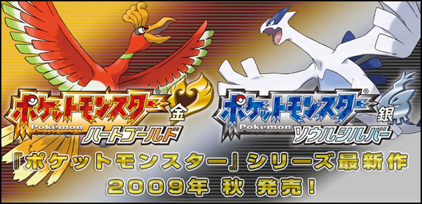 Pokémon Coeur d'or et Ame d'argent 090515061705474443665708