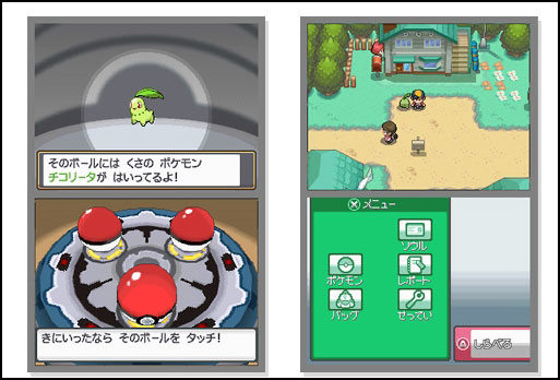 Pokémon Coeur d'or et Ame d'argent 090515061814474443665741