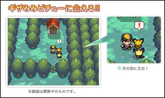 Pokémon Coeur d'or et Ame d'argent 090515062454474443665823